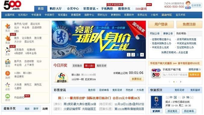 从500彩票上市看中国互联网彩票未来竞争格局