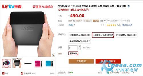 乐视C1S高清机顶盒490元(点击购买)