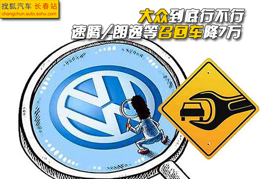 上海大众召回朗逸车辆图片 上海大众朗逸1.4t召回,上海大众高清图片
