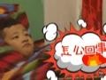 《爸爸去哪儿片花》20131122 预告 郭涛父子闹矛盾 石头爸爸火气大发