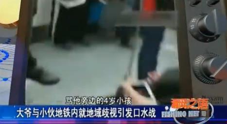 北京大爷地铁骂小孩:你们外地人把环境弄脏(图)