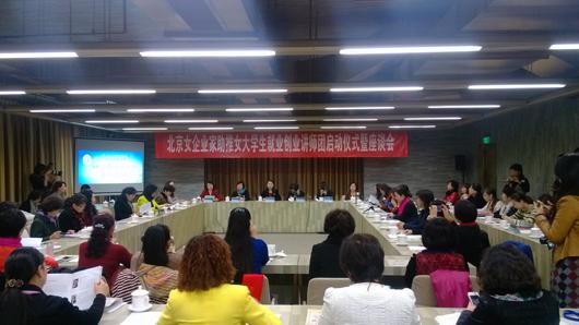 """北京女企业家将组团当""""讲师"""" 助推女大学生就业创业(图)图片"""