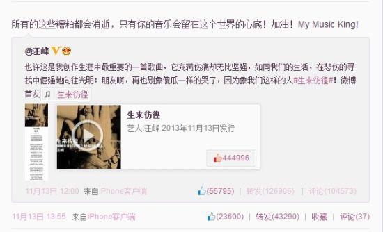 """章子怡曾在汪峰发表新歌时称其""""My Music King"""""""