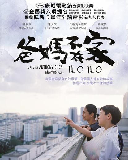 当侯孝贤念出得奖电影是《爸妈不在家》时,好多人感到惊讶。