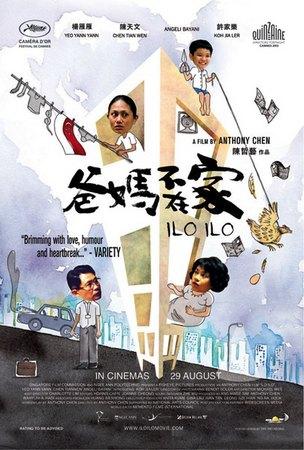 """新加坡电影《爸妈不在家》成为本届金马奖最大""""黑马"""""""