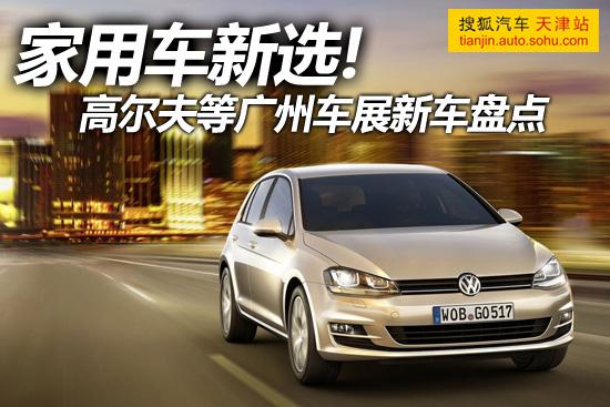 家用车新选! 高尔夫7等广州车展新车盘点