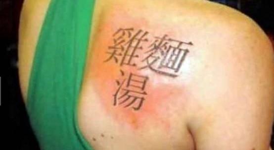 泰国一纹身师为客人乱刻中文纹身被捕图片
