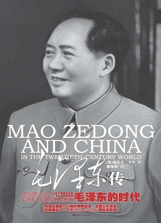 毛泽东传 王元化批毛 文艺大众化 是走近牛粪