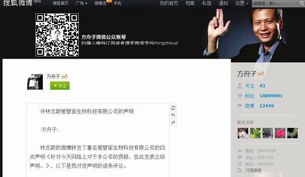 点击进入:方舟子搜狐微博