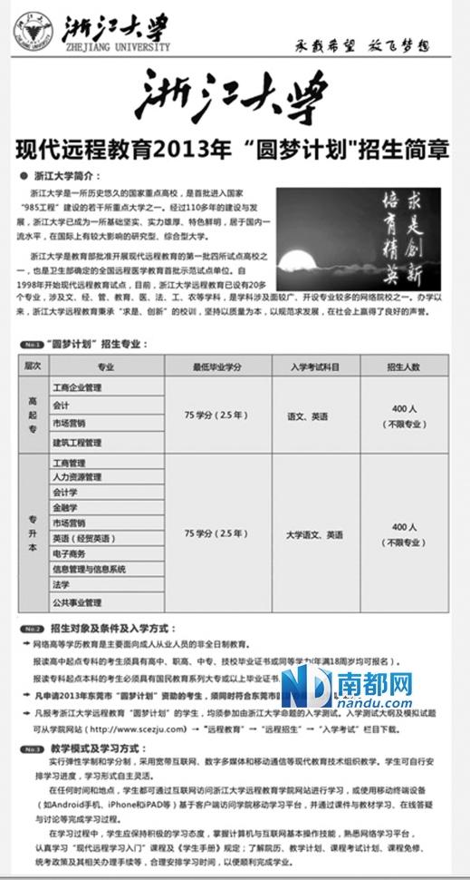 """东莞市圆梦计划官网上,浙大""""招生人数""""共计800人。网络截图"""