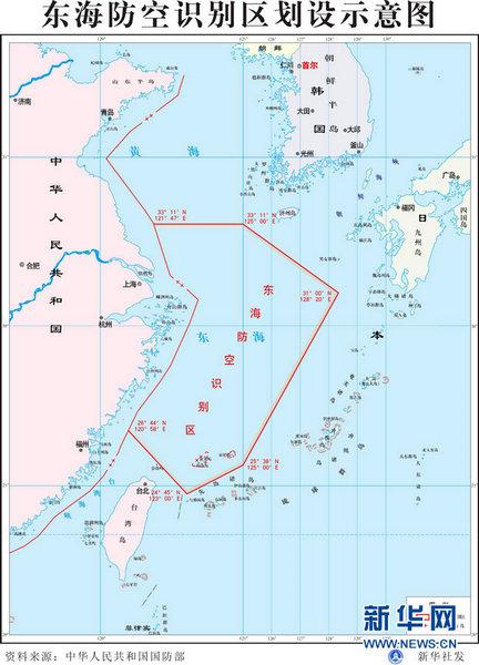 资料图:中国宣布划设东海防空识别区。