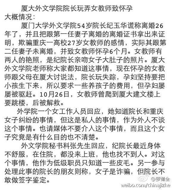 """厦大外文学院院长陷""""艳照门"""""""