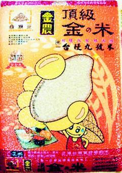 """金农米的""""纯台�9号米""""发现不含台�9号米。来源 台湾《联合报》"""
