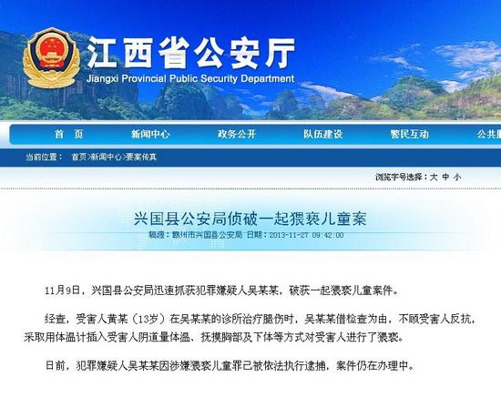 公安局电�_人民网北京11月27日电 据江西省公安厅网站消息,11月9日,兴国县公安局