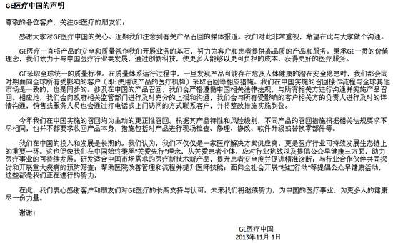 11月1日GE医疗中国发布声明。