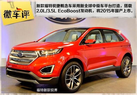 2015新款福特锐界_福特新款锐界概念车发布 有望2015年国产-搜狐汽车