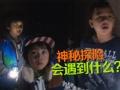 《爸爸去哪儿片花》20131129 预告 密洞探险意外连连 森碟王诗龄嚎啕大哭