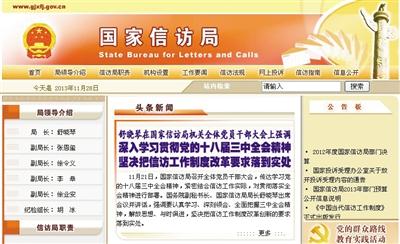 昨日下午,国家信访局网站上局领导介绍里已没有许杰。