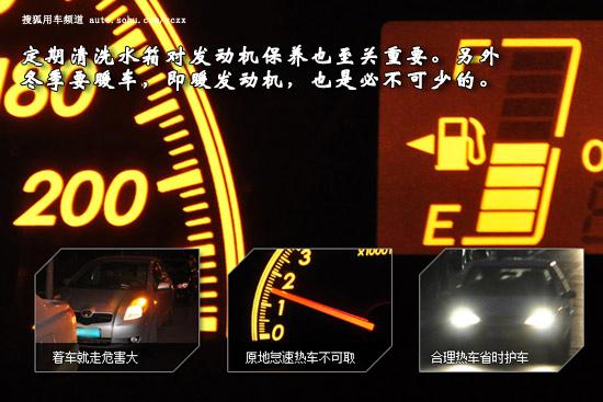 【汽车微修】冬季汽车保养技巧 避免暗伤