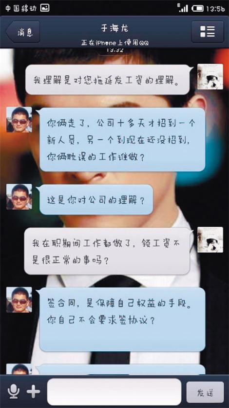 大学生与公司负责人的QQ谈话记录