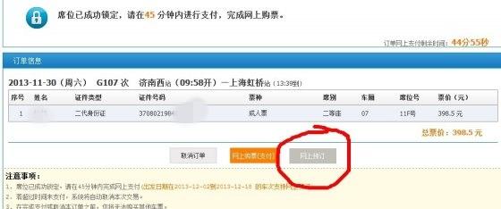 铁路火车票预订官网_传中国铁路12306官网新版遭提前泄露 新增预订功能(组图)-搜狐滚动