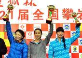 图文:全国攀岩锦标赛闭幕 女子难度比赛前三