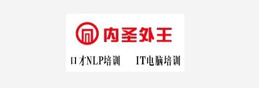 内圣口才培训刘泰豪老师:专注而成为行业第一品牌