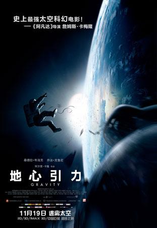 《地心引力》主海报