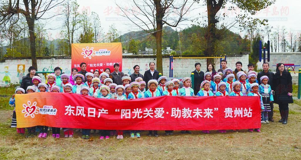 11月29日,   东风   日产阳光关爱基金会联合30余位来自重高清图片