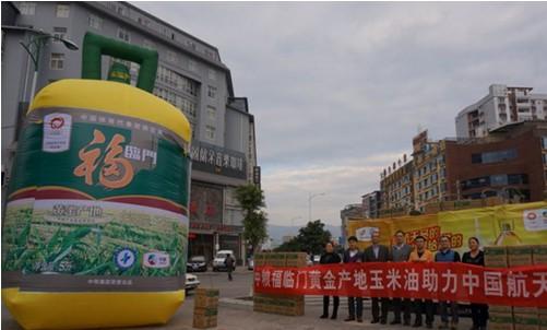 中粮福临门与中国