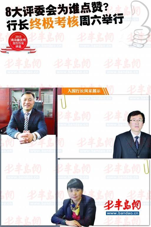 出镜行长 中国银行香港路支行行长出镜行长程熙忠 招商银行云霄路支行