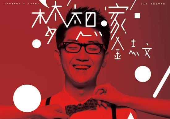 金志文《梦想_家》专辑封面图片