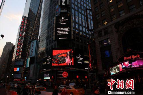 棉花作品亮相美国纽约时代广场