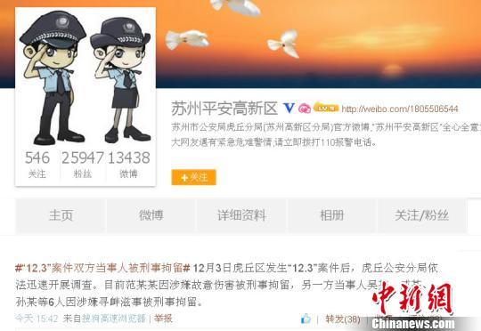 苏州平安高新区 官方微博截图