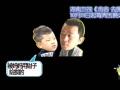 《爸爸去哪儿片花》20131206 预告 摇头娃娃之石头门牙的故事