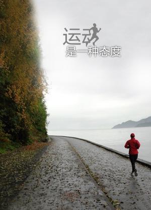 但我坚持,每一个相信跑步的人,都有各自习惯跑步的理由.减脂keepfit哪个好图片