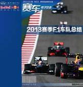 赛车电子杂志第五期 2013赛季F1车队总结