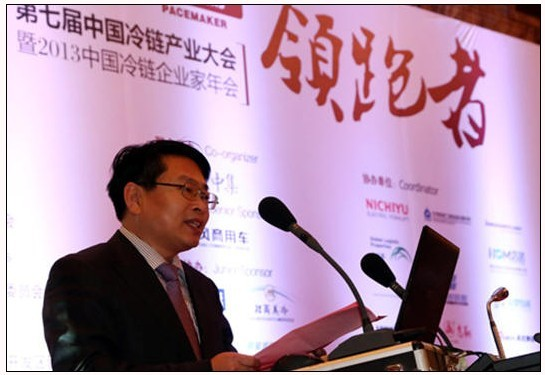第七届中国冷链产业大会在青岛胶州召开