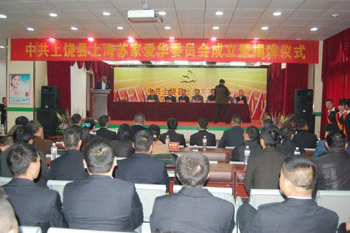 江西省上饶县首个流动党委在金华挂牌成立(组图)