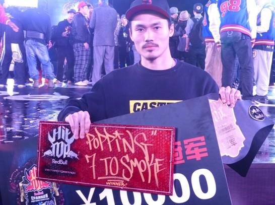 姚秉权获得RedBullHitTop Popping总冠军