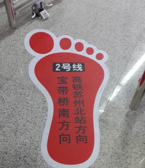 站台与站厅的地面上都有指引标识图片