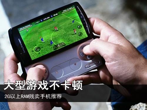 大型游戏不卡顿 2G以上RAM贱卖手机推荐