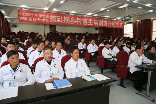中国 西宁/中国红十字基金会乡村医生培训班在西宁举行