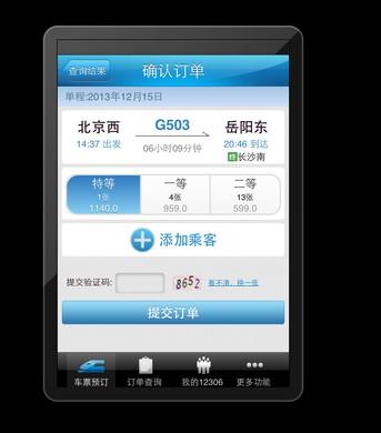 12306 手机买票app 人气高 流畅差 抢票 难度不小