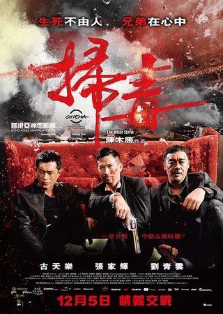 《扫毒》香港版正式海报