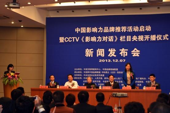 2013中国影响力品牌复审投票启动