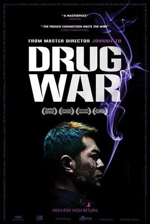 《毒战》国际版海报