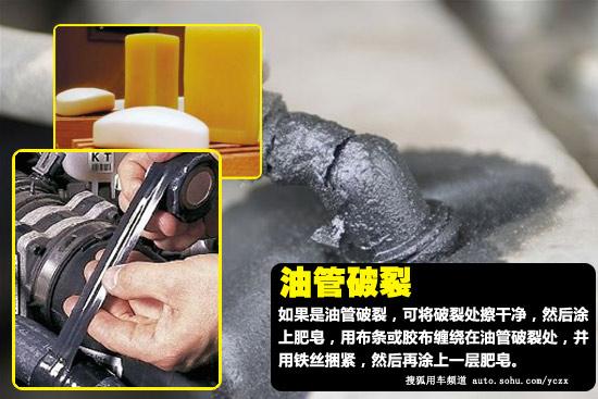 【汽车微修】维护好汽车小零件 避免漏油
