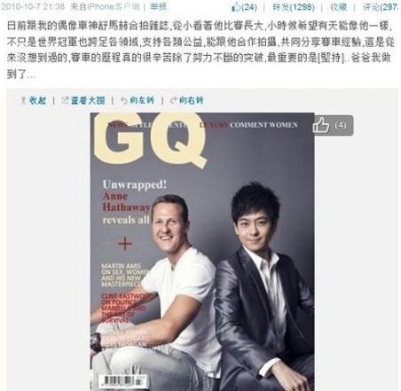 林志颖遭网友打假 经纪人:我们行得正坐得端