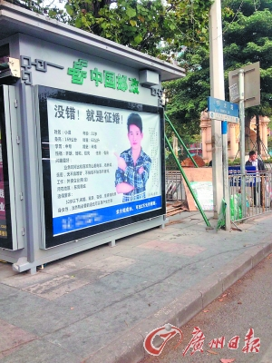 征婚广告设在闹市区。